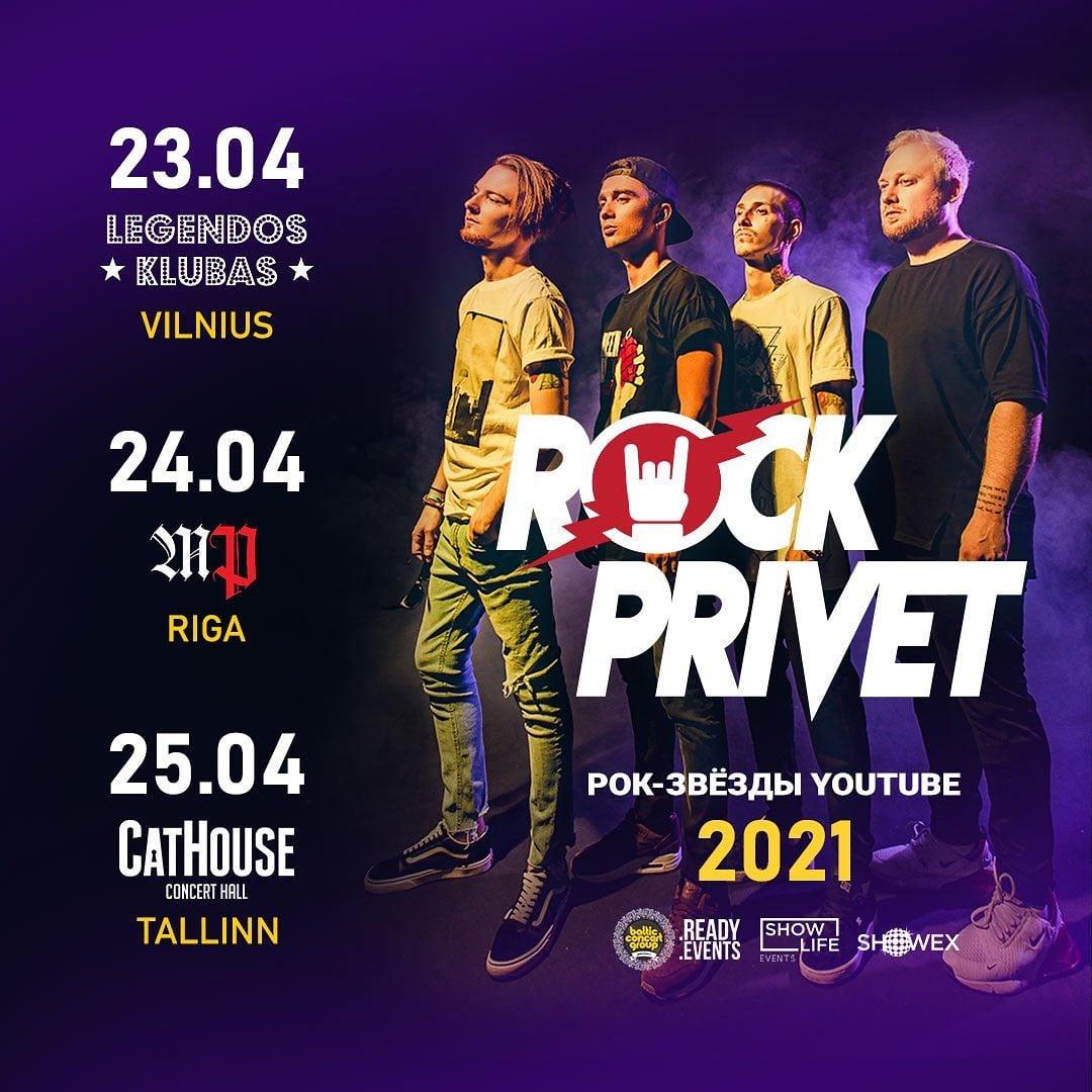 ROCK Privet в Риге